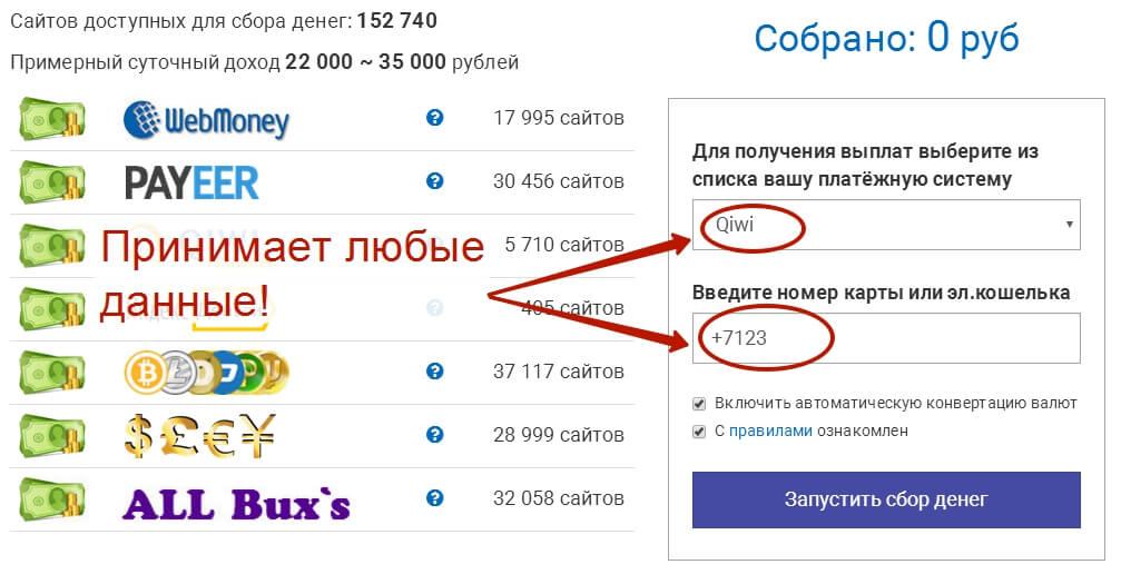 MAGNET MONEY - регистрация
