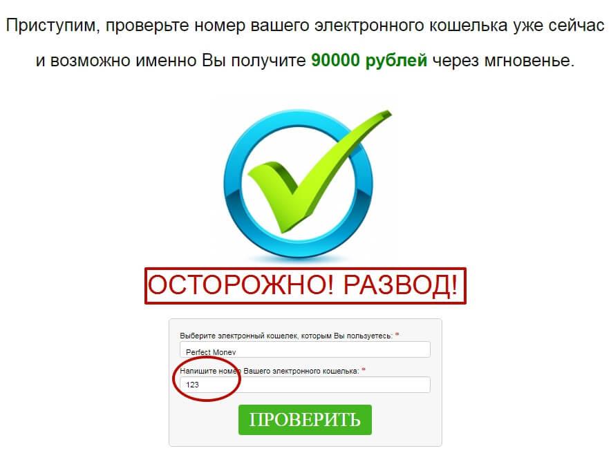 электронные кошельки дарят 90000 рублей
