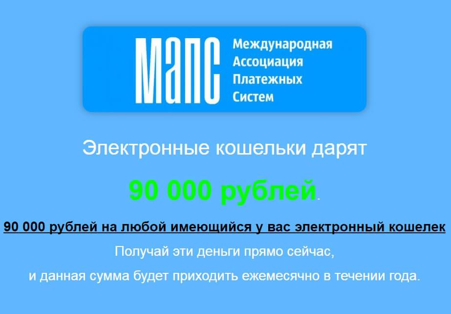 МАПС международная ассоциация платежных систем