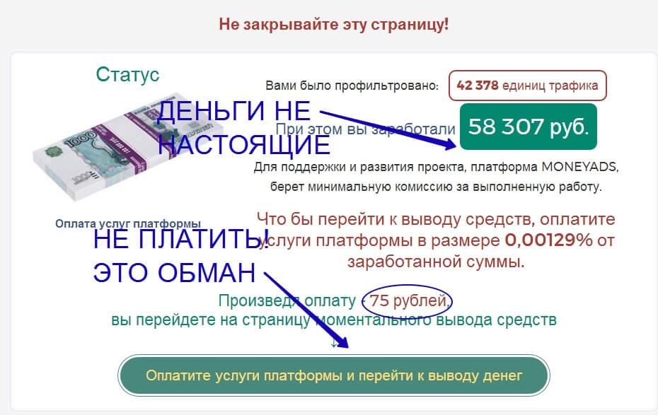 Money Ads отзывы