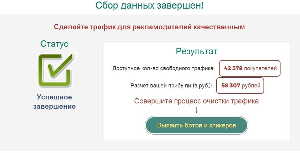 платформа автодохода Money ADS