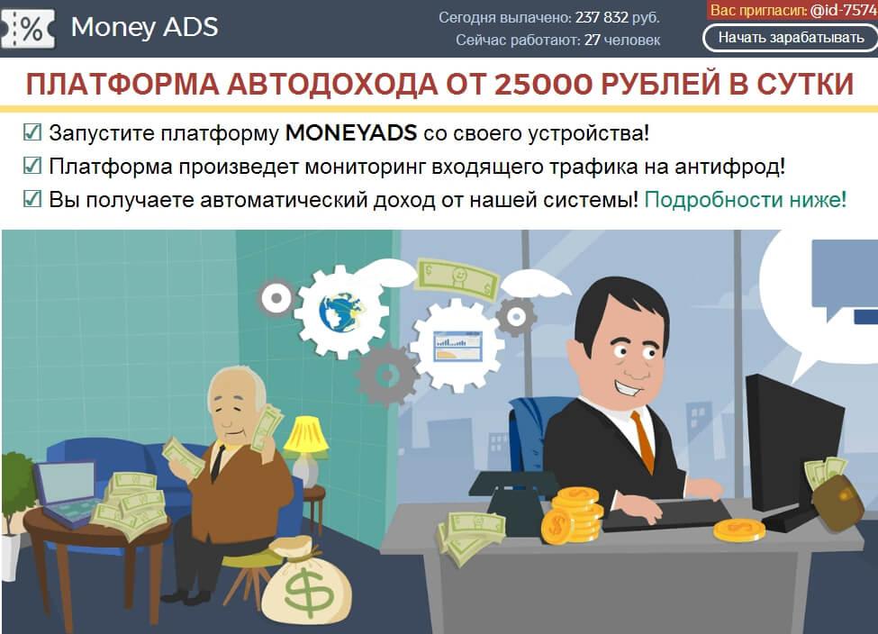 Money ADS