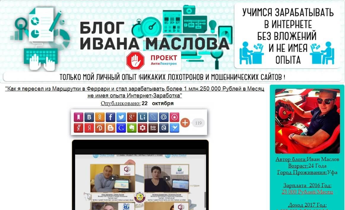 Персональный Блог Ивана Маслова