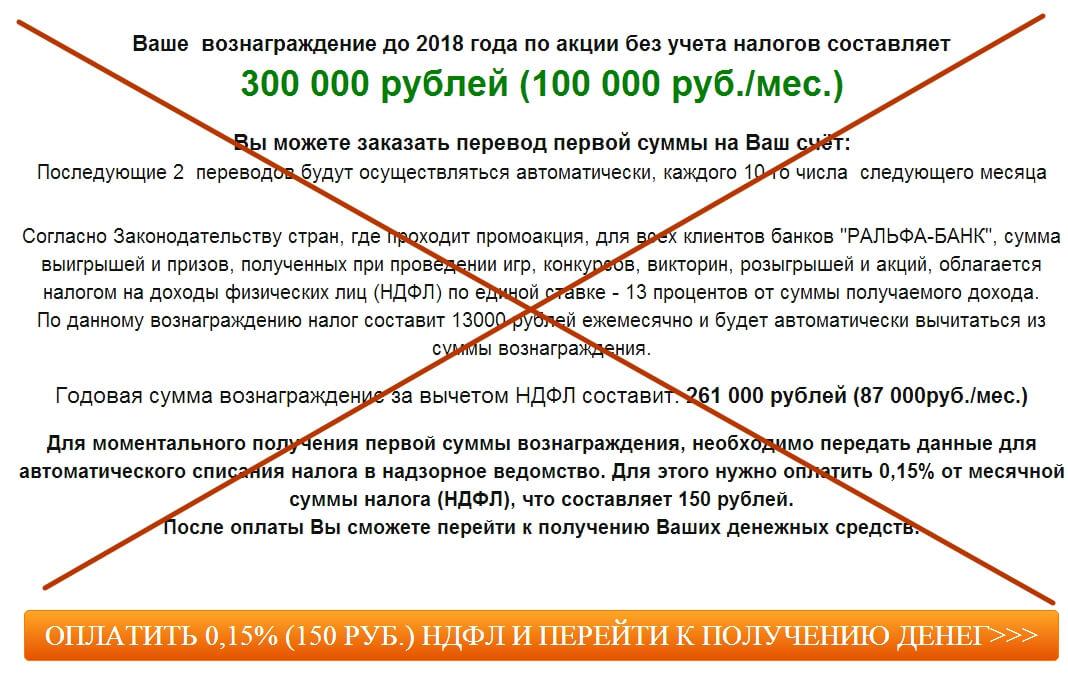 Ральфа Банк Лохотрон