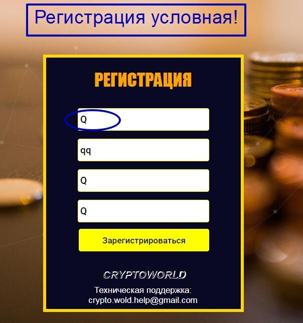 CRYPTOWORLD ЗАРАБОТОК