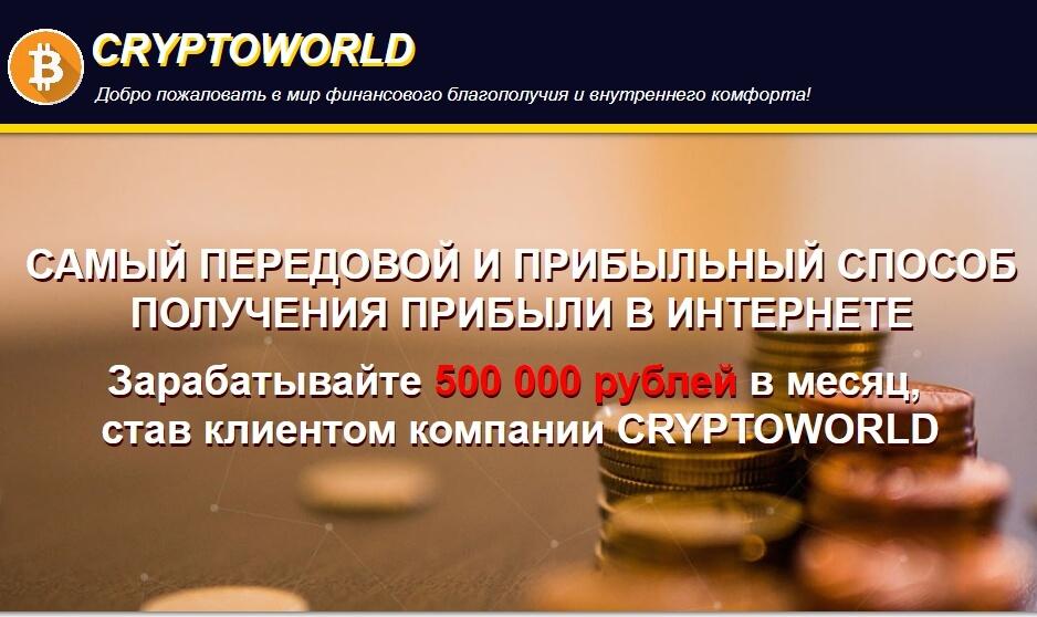 компания CRYPTOWORLD