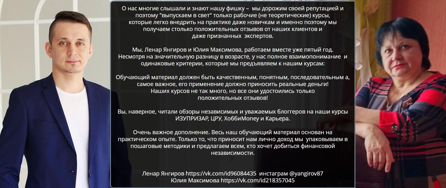 Юлия Максимова и Ленар Янгиров