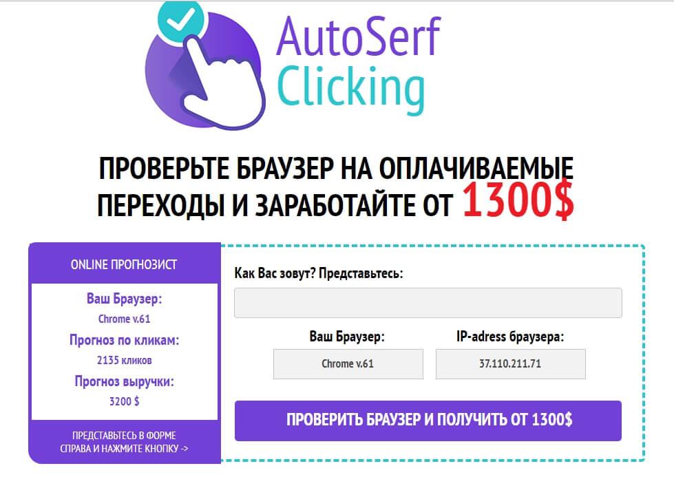 Сервис Autoserf clicking