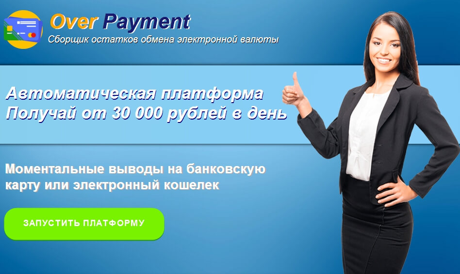 overpayment