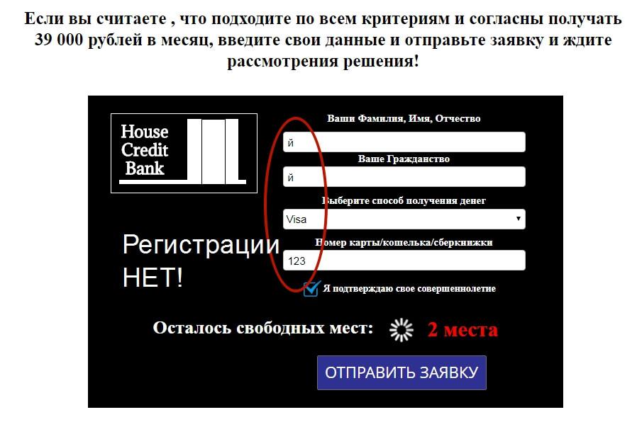 Хаус Кредит банк наши отзывы