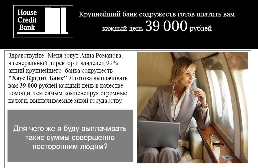 BankHouseCredit