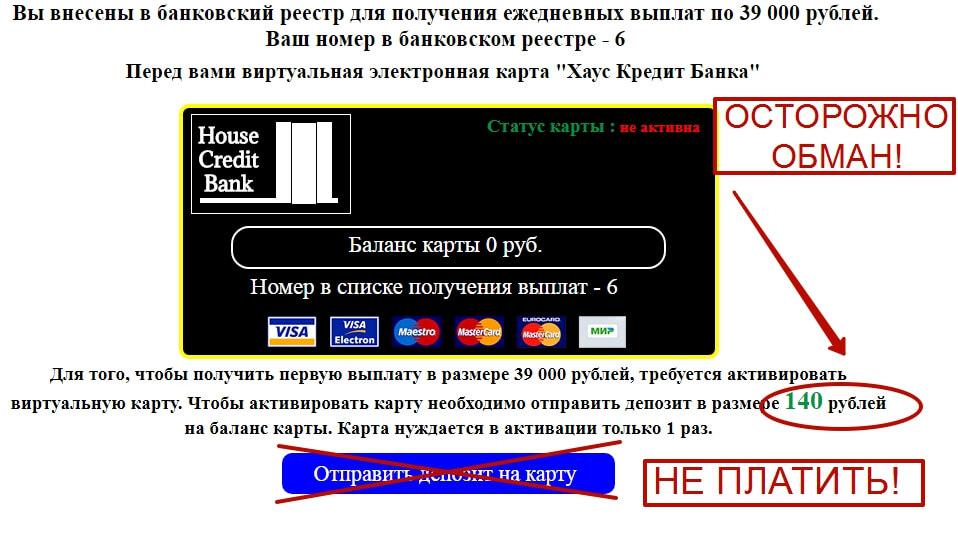 Хаус Кредит Банк отзывы