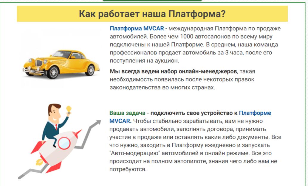 MVCAR авто-заработок