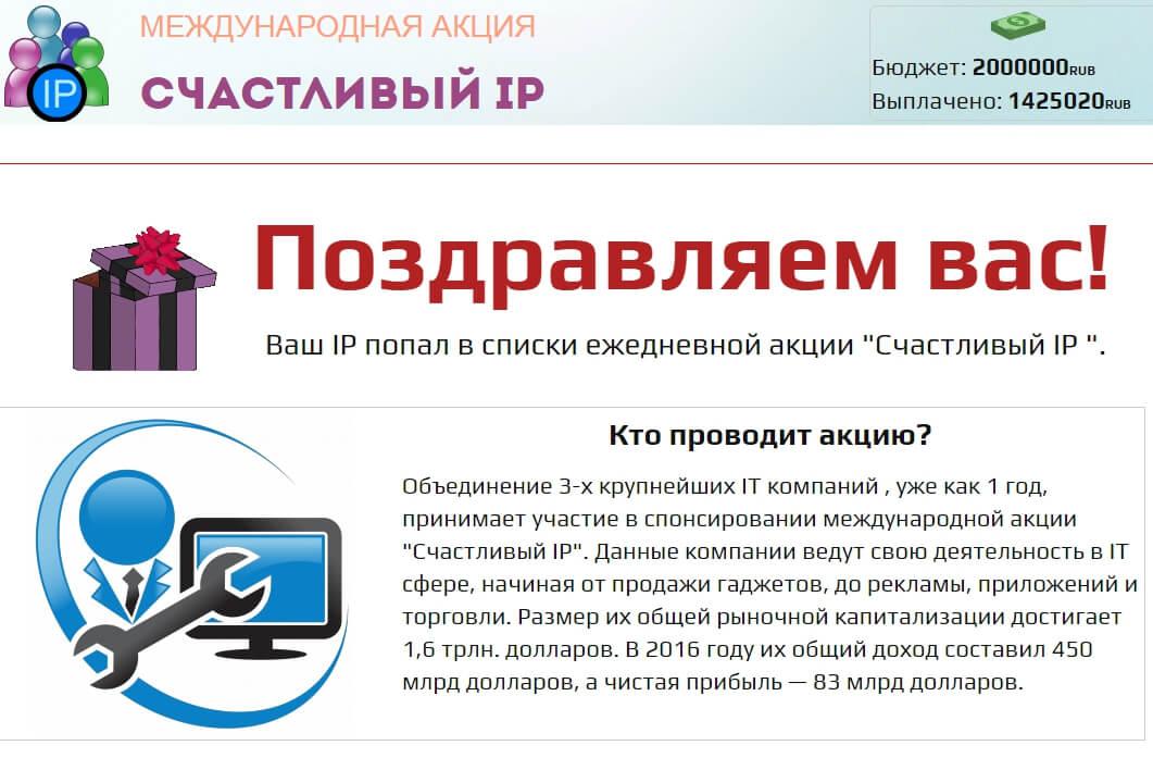 Счастливый IP
