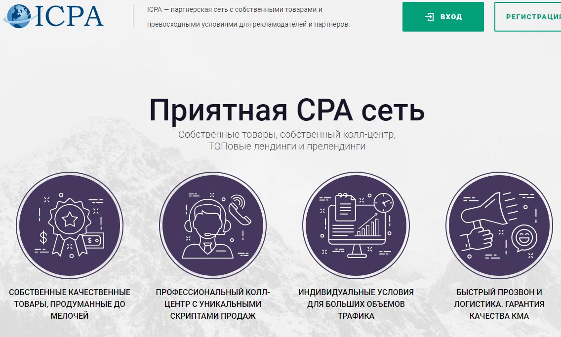 CPA сеть ICPA