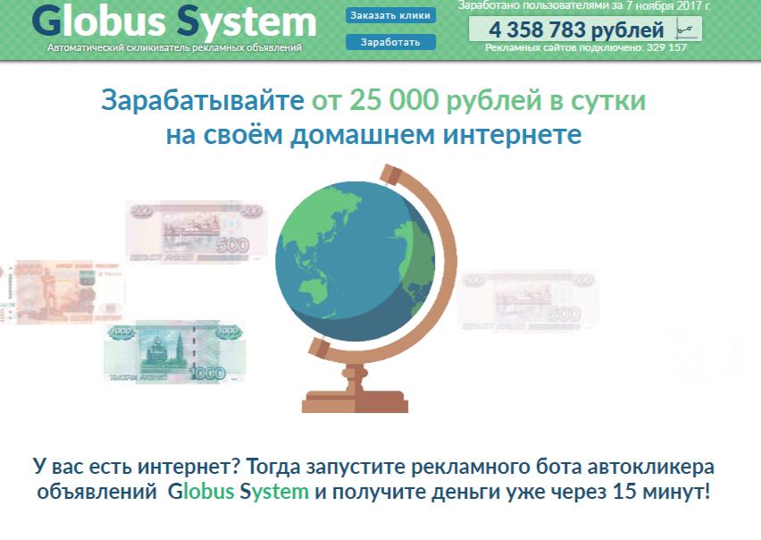 Globus System