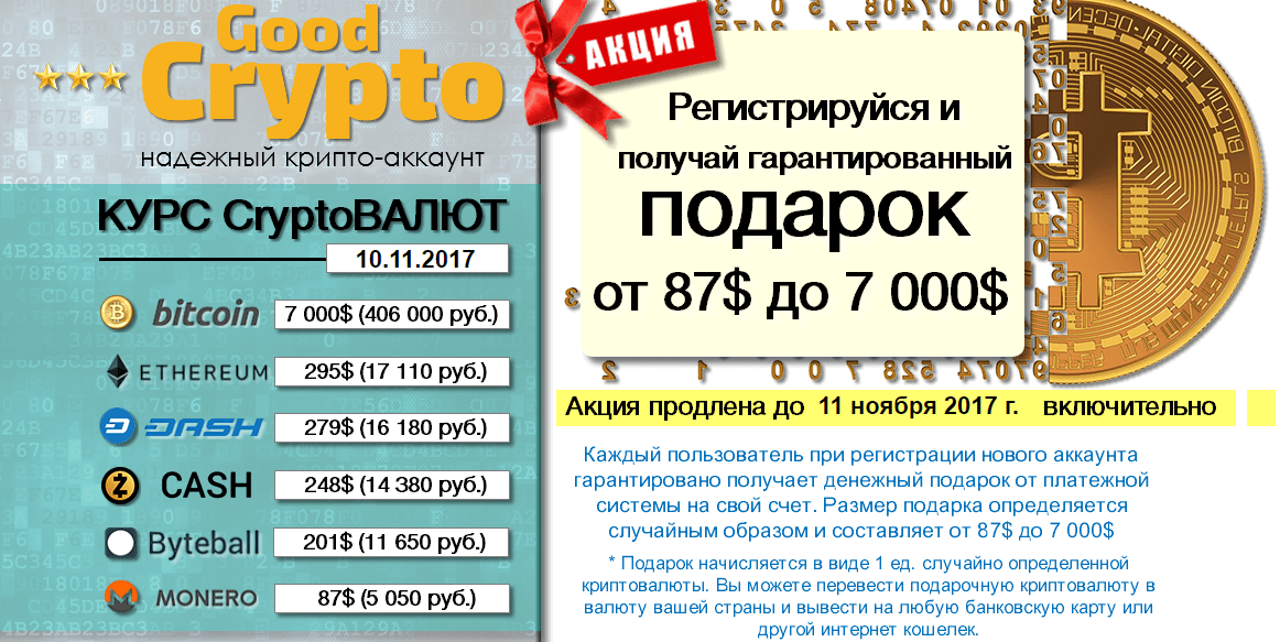 crypto good