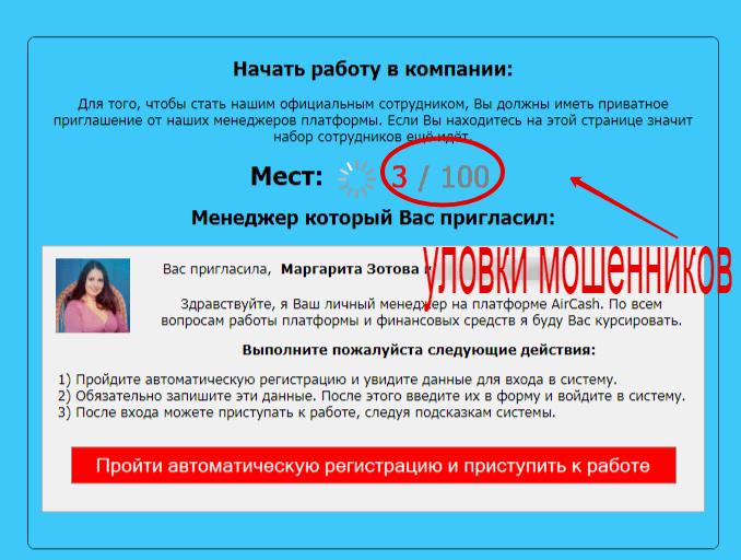 ОАО aircash