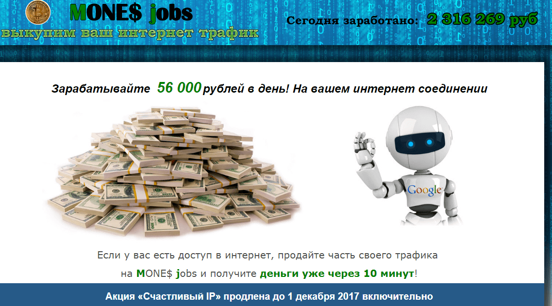 mone$ Jobs