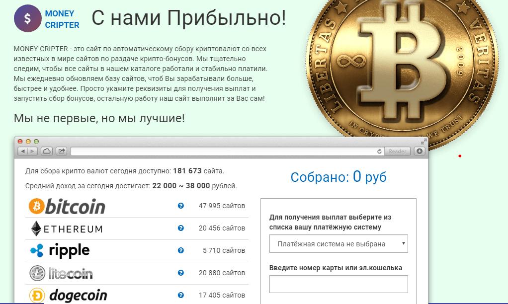 Платформы для майнинга криптовалюты-11