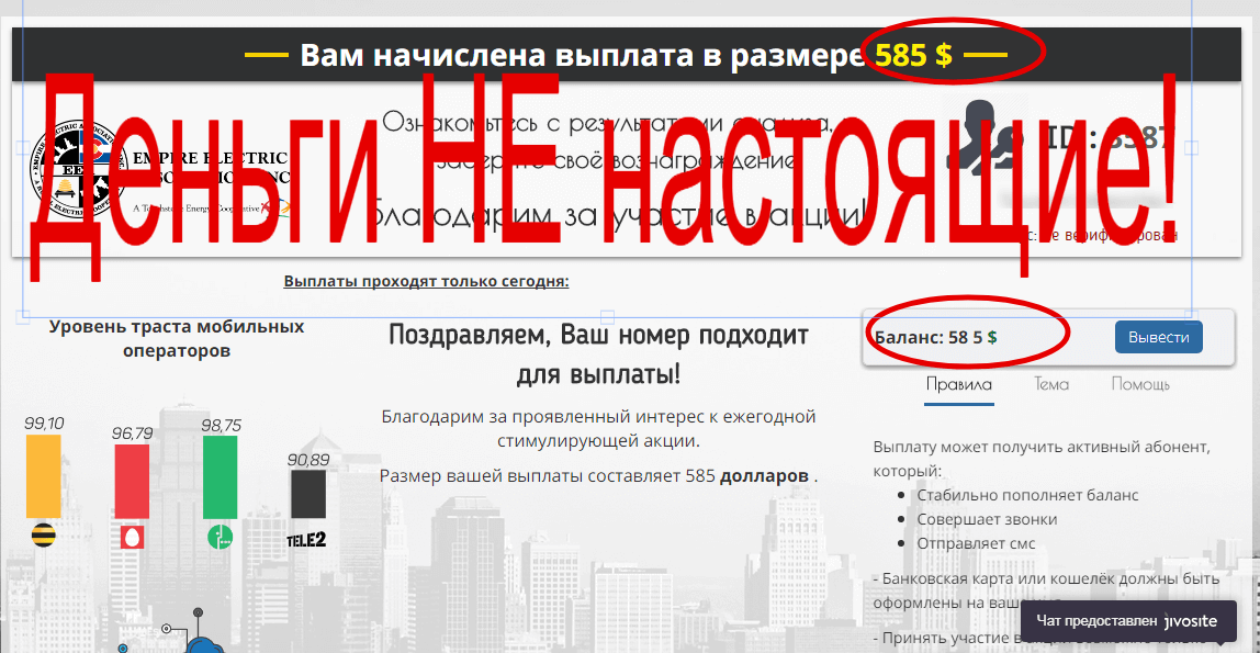 Ассоциация мобильных операторов выплаты