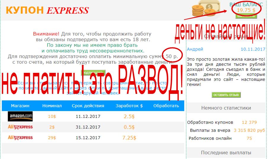 купон express отзывы