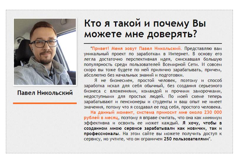 Система Bablo BTN [Лохотрон] - автор Павел Никольский