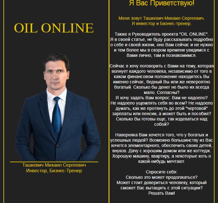 Oil Online - Программа Михаила Ташкевича