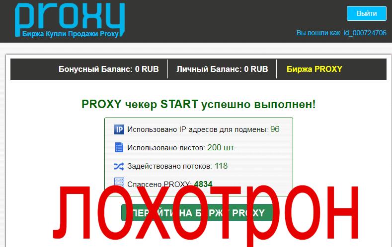 proxy start