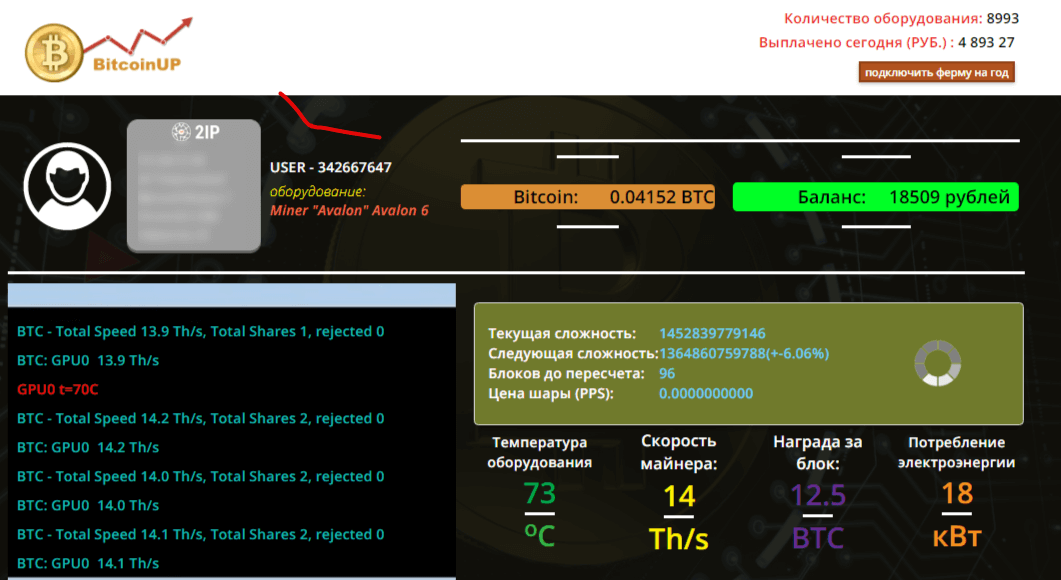 компания bitcoinUP