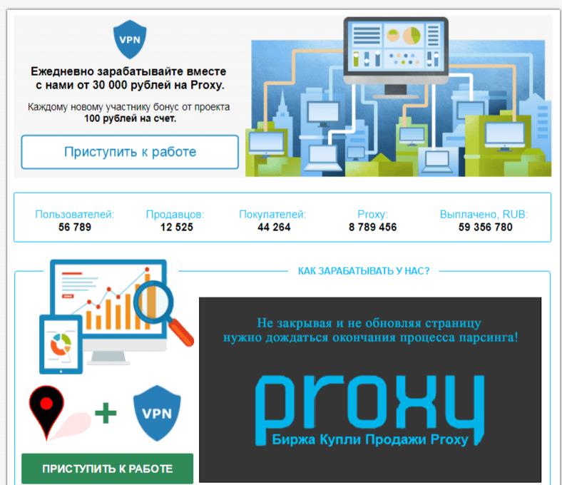 биржа proxy