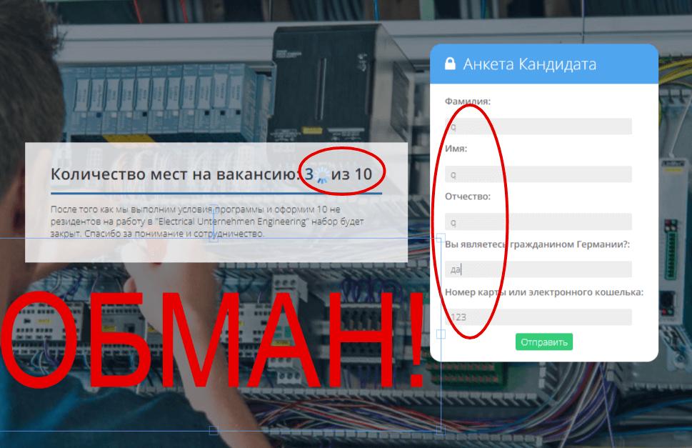 electrical ue ru