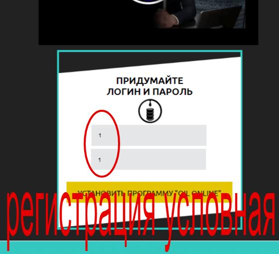 Oil Online Программа Михаила Ташкевича