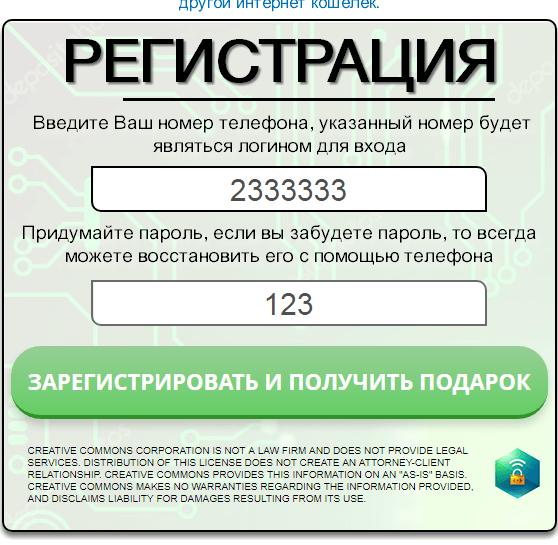 Crypto Good [Лохотрон] - регистрируйся и получай подарок