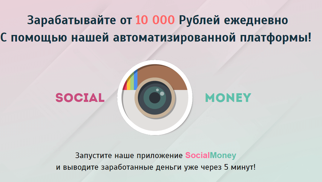 social money