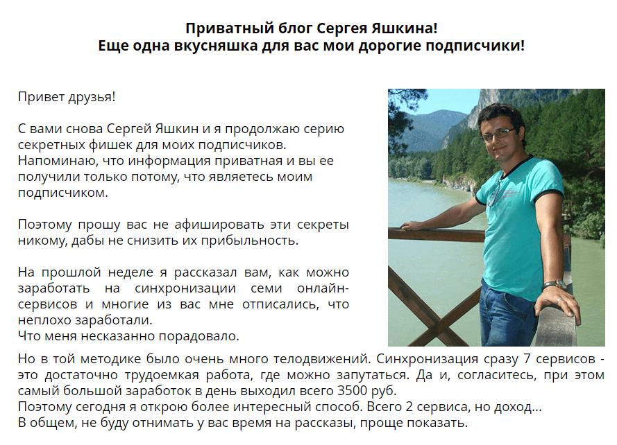 приватный блог Сергея Яшкина