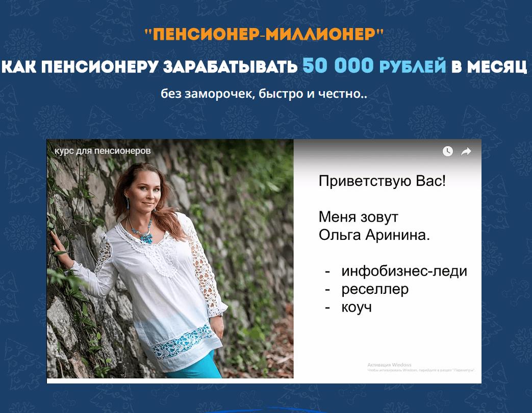 Ольга Аринина Пенсионер Миллионер