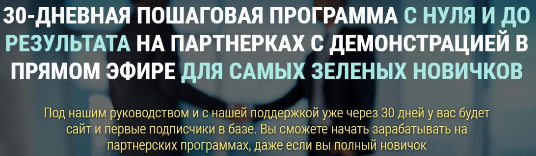 Программа Виталия Тимофеева