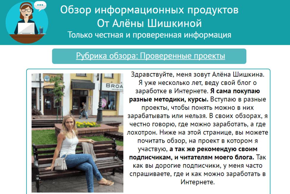 блог алены шишкиной