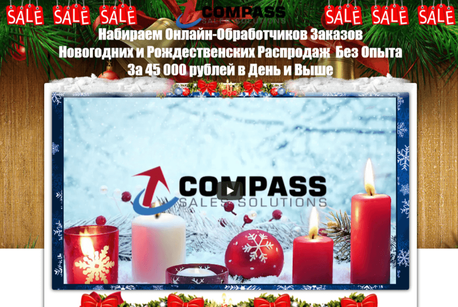 compas sales solutions