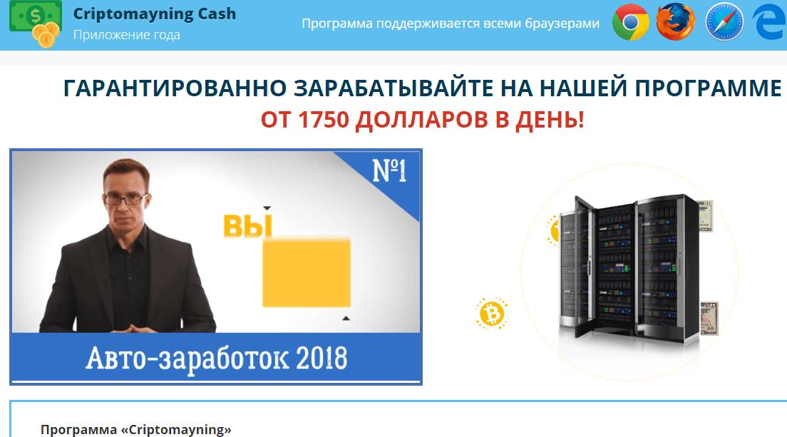 Criptomayning Cash