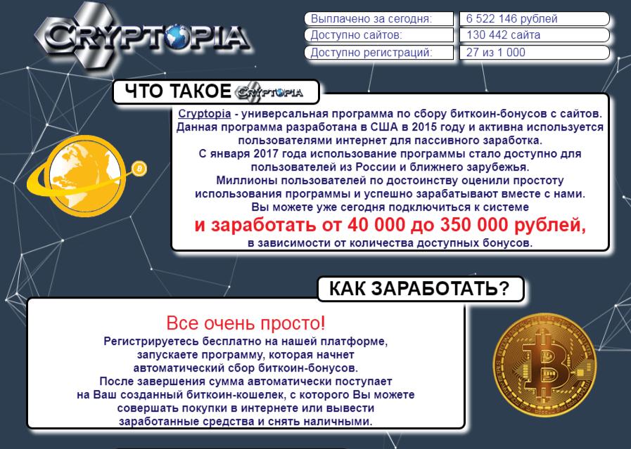 программа Cryptopia