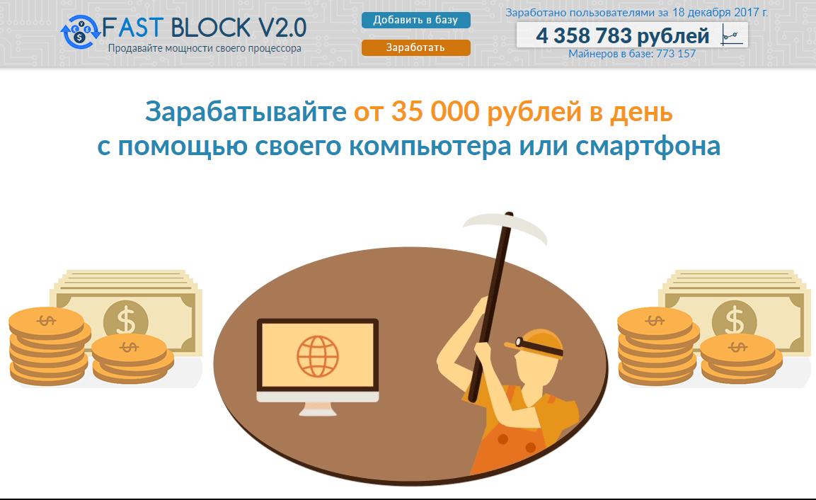 Fast Block