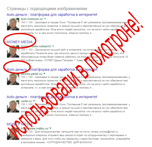 money media обман