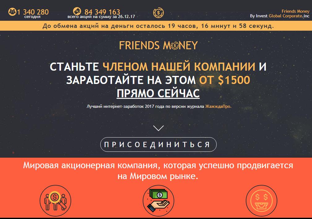 friends money