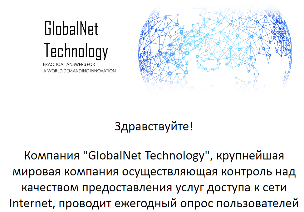 globalnet technology
