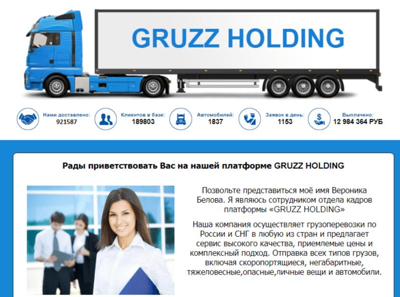 gruzz holding