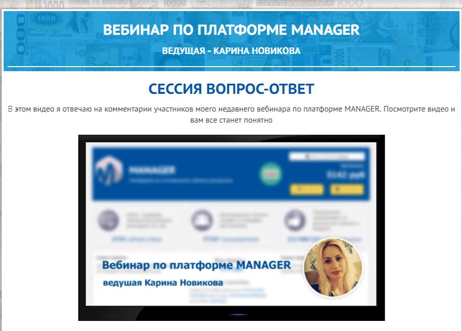 платформа Manager