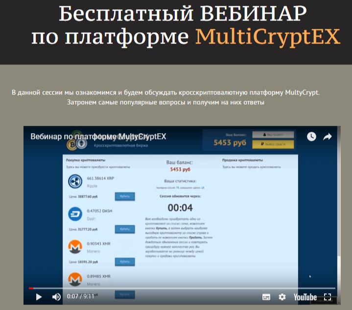 multycryptex