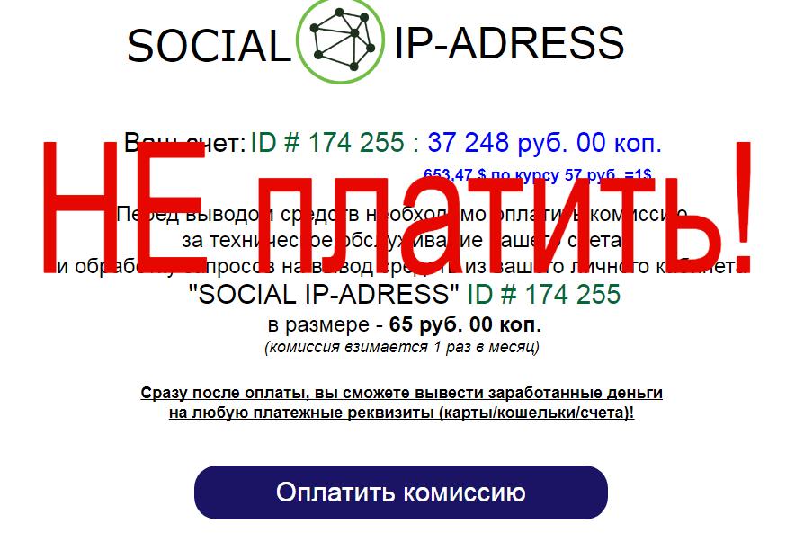 Social IP adress отзывы